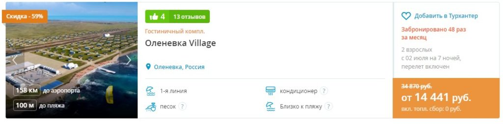 В Крым